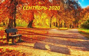 СЕНТЯБРЬ2020